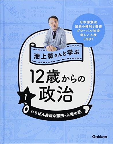 1 いちばん身近な憲法・人権の話 (池上彰さんと学ぶ12歳からの政治)
