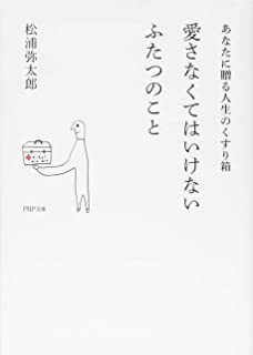 愛さなくてはいけないふたつのこと あなたに贈る人生のくすり箱 (PHP文庫)