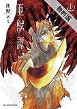 亜獣譚(1)【期間限定 無料お試し版】 (裏少年サンデーコミックス)