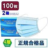 アクアドリーム (Aqua Dream) マスク 不織布 使い捨て (4層構造) 防水加工 (正規合格品) 青/白 (ふつうサイズ)AD-F-A-100 (100枚入)50枚入×2箱set