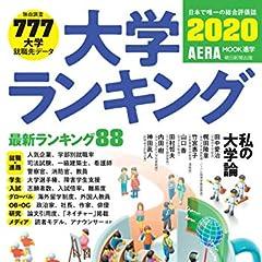 大学ランキング 2020 (AERAムック)