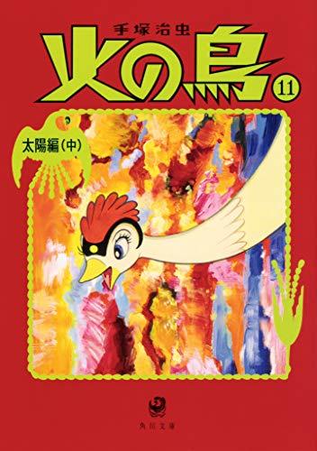 火の鳥11 太陽編(中) (角川文庫)