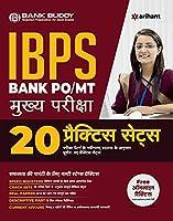 20 Practice Sets IBPS Bank PO/MT Main Exam 2019 Hindi (Old Edition)