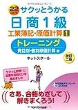 サクッとうかる日商1級工業簿記・原価計算1トレーニング【改訂二版】