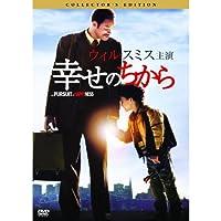 幸せのちから コレクターズ・エディション PPL-41980 [DVD]