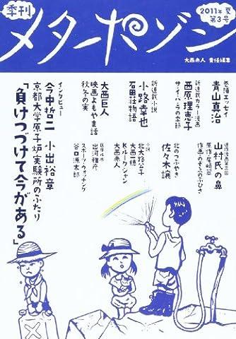 季刊メタポゾン 第3号(2011年 夏)