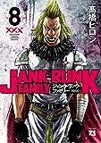 ジャンク・ランク・ファミリー 8 (ヤングチャンピオン・コミックス)