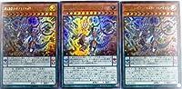 遊戯王 付録 超天新龍オッドアイズ レボリューション ドラゴン 3枚 セット