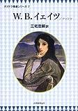 デァドラ (デァドラ精選シリーズ)