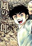 風の三郎(3) (ビッグコミックス)