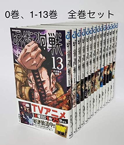 呪術廻戦 1~13巻 0巻 全巻セット 14冊