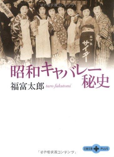 昭和キャバレー秘史 (文春文庫 PLUS)