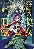 落園の美女と野獣 分冊版(3) (パルシィコミックス)