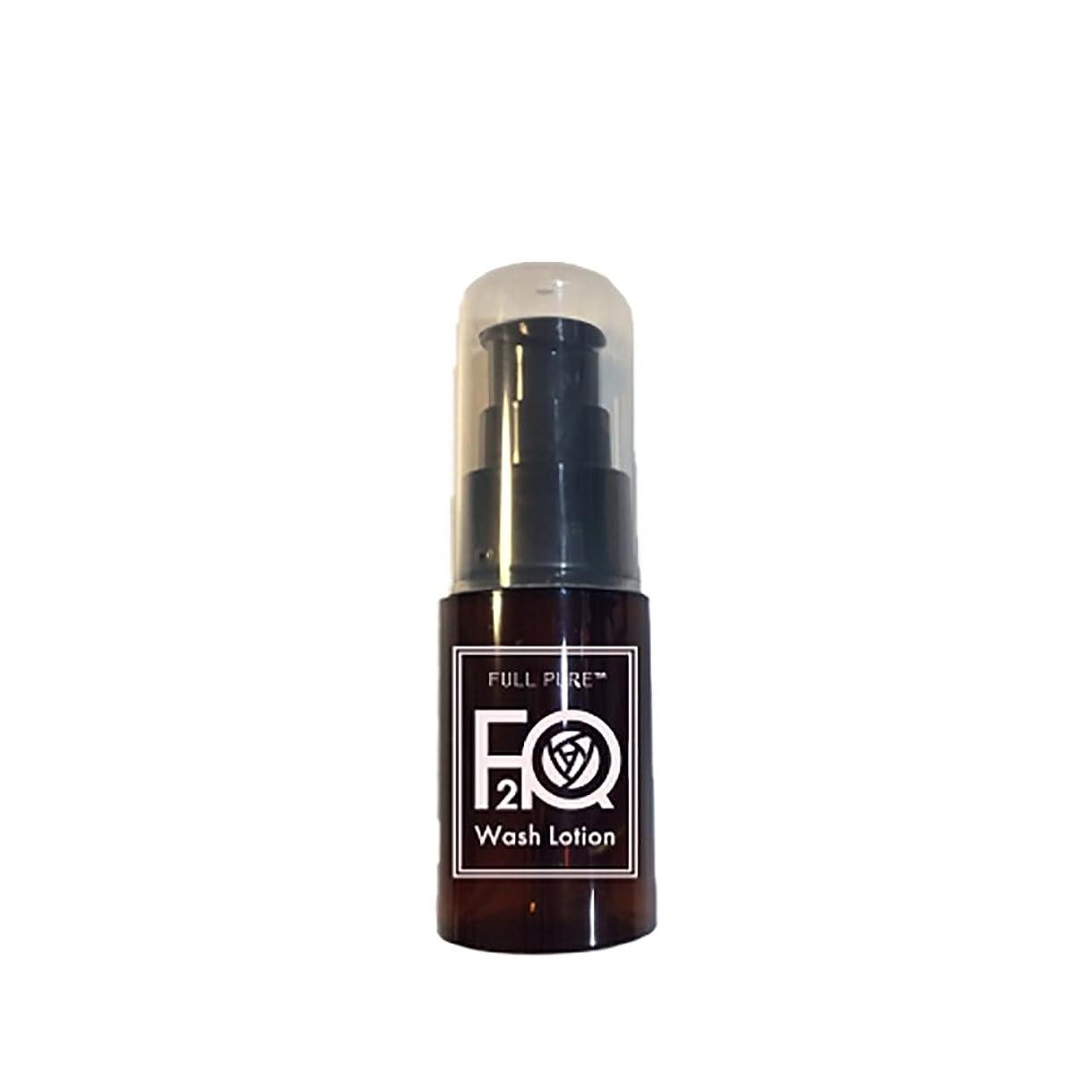 醸造所クモ傾向がありますフルボ酸 Full Pure フルピュア F2R フェイスウォッシュローション F2R_ローション (23ml)