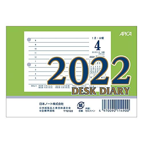 アピカ 2022年 カレンダー 卓上日記 横型 替玉 TY2122
