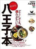 八王子本 最新版[雑誌] エイ出版社の街ラブ本