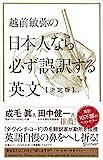 越前敏弥の日本人なら必ず誤訳する英文 決定版