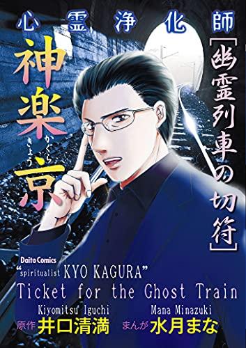 心霊浄化師 神楽京 幽霊列車の切符 _0