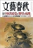 文藝春秋2021年8月号[雑誌]