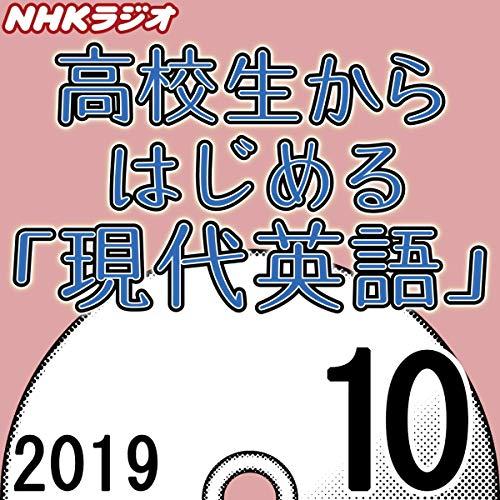 『NHK 高校生からはじめる「現代英語」 2019年10月号』のカバーアート