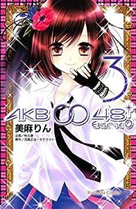 AKB0048 EPISODE0 3巻 表紙画像
