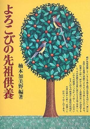 Yorokobi no senzo kuyō