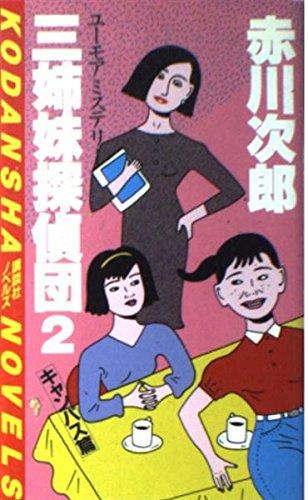 三姉妹探偵団 (2) (講談社ノベルス)