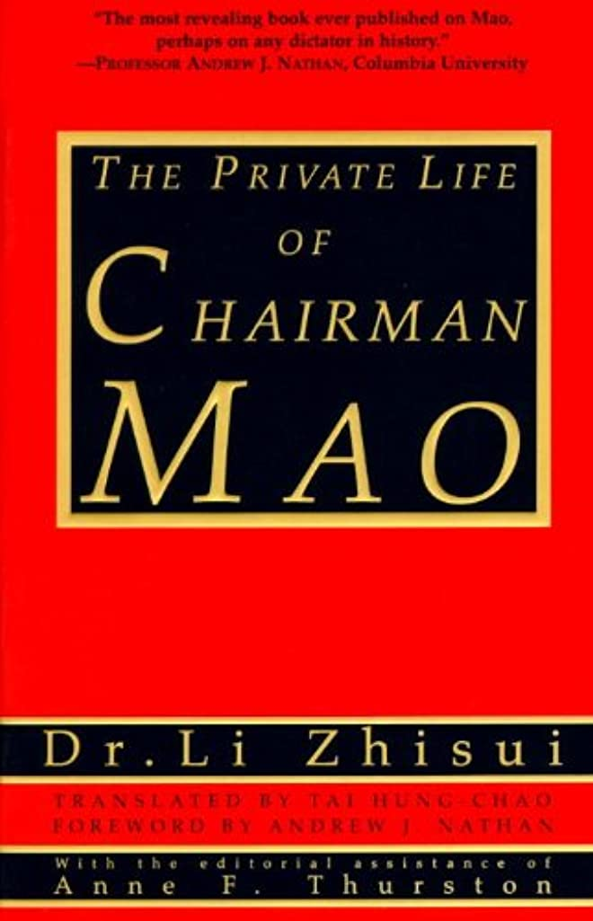 仕方出席する柔らかい足The Private Life of Chairman Mao (English Edition)