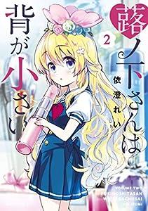 蕗ノ下さんは背が小さい(2) (コミックDAYSコミックス)