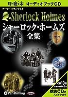 シャーロック・ホームズ【全集】