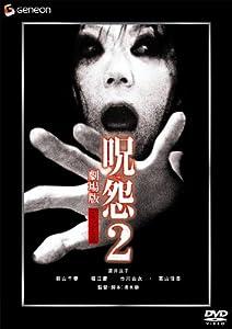 呪怨2(2003)