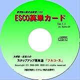 ESCO英単カード 社会人のための「ステップアップ英単語・フルコース」 計11,160カード