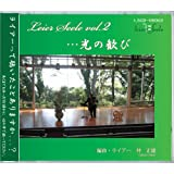 Leier-Seele vol.2 ・・・光の歓び