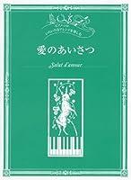 ピアノソロ いろいろなアレンジを楽しむ 愛のあいさつ (ピアノ・ソロ)