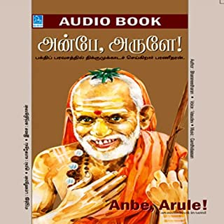 Anbe Arule cover art