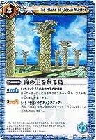 【バトルスピリッツ】 《覇王編 爆裂の覇道》 海の主を祭る島 コモン bs16-071