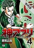 神アプリ 4【期間限定 無料お試し版】 (ヤングチャンピオン・コミックス)