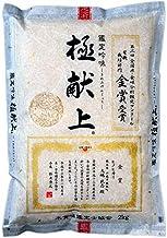 【新米】 白米5Kg【精米】令和3年熊本県産ひのひかり 極献上米 【無洗米】(94年より農薬・化学肥料不使用)