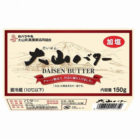 大山乳業農業協同組合『大山バター』