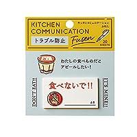 キッチンコミュニケーションふせん トラブル防止 FS-KS3