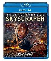 スカイスクレイパー ブルーレイ+DVDセット [Blu-ray]