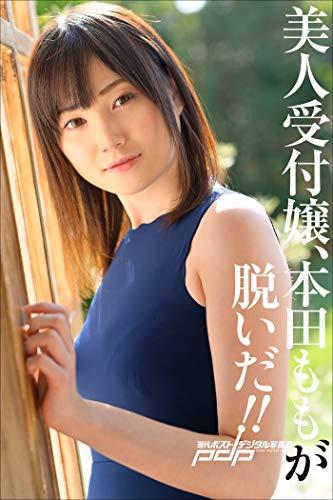美人受付嬢、本田ももが脱いだ! 週刊ポストデジタル写真集