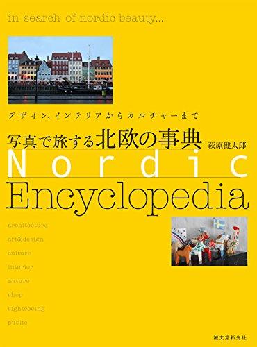 写真で旅する 北欧の事典: デザイン、インテリアからカルチャーまで