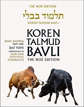 Koren Talmud Bavli: Vol. 23: Bava Kamma Part 1, Hebrew/English, Daf Yomi, B&W Edition by Adin Steinsaltz (2016-05-01)