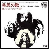 Led Zeppelin - Inmigrant Song (Single Lp) [Vinilo]