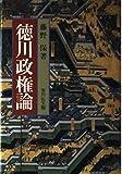 徳川政権論