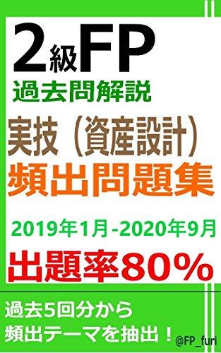 2級FP過去問解説 実技(資産設計) 頻出問題集【出題率80%(2019年1月~2020年9月)】