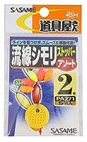 ささめ針(SASAME) PA271 道具屋 流線シモリ ストッパー アソート 2号