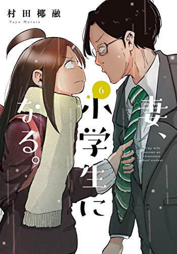 妻、小学生になる。 6 (芳文社コミックス)