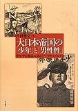 大日本帝国の「少年」と「男性性」―少年少女雑誌に見る「ウィークネス・フォビア」―